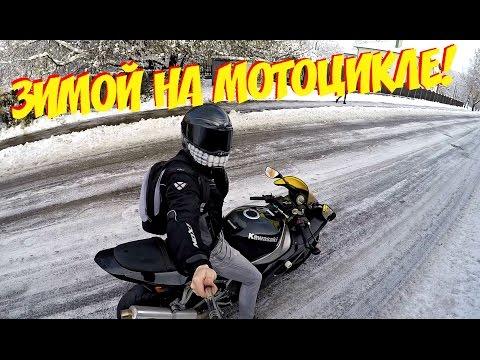 ЗИМОЙ НА МОТОЦИКЛЕ НА СПОРТБАЙКЕ ПО СНЕГУ - DomaVideo.Ru