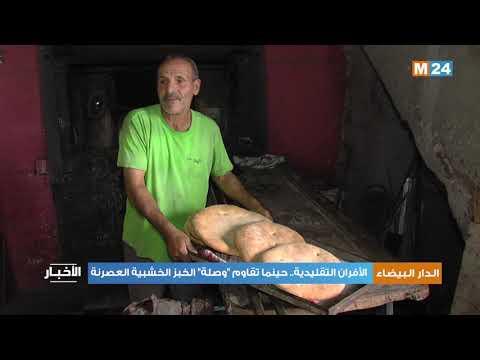 """الأفران التقليدية ..حينما تقاوم """"وصلة"""" الخبز الخشبية العصرنة"""