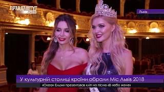 У культурній столиці країни обрали Міс Львів 2018