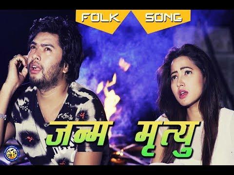 (New Lok Dohori Song 2018 / 2075 | Janma Mirtu  By  Laxmi Pariyar & Subas Bogati - Duration: 11 minutes.)