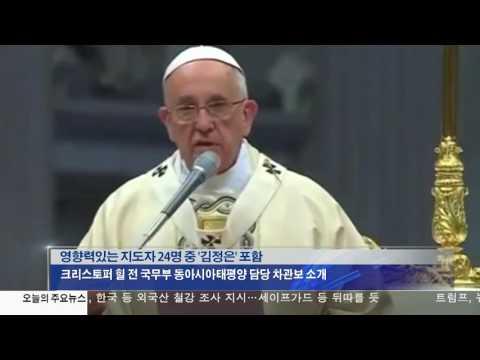 타임 '영향력 있는 100인' 김정은 포함 4.20.17 KBS America News