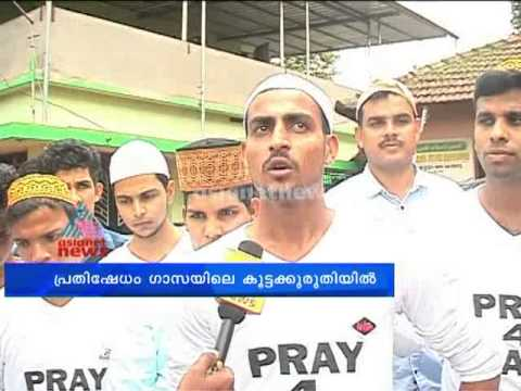 """Pray for Gaza "" Protest against war on Ramadan Day :Chuttuvattom News 29 July 2014 08 PM"