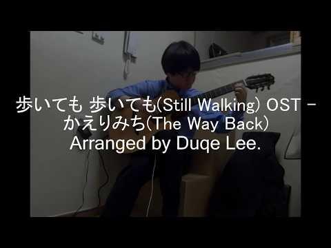 歩いても 歩いても(Still Walking) OST - かえりみち(The Way Back) / Arranged by Duqe Lee.