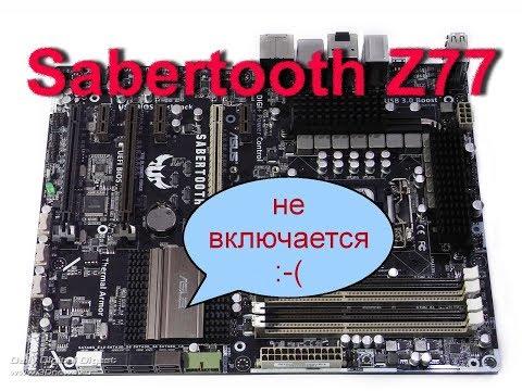 Asus Sabertooth Z77 не реагирует на кнопку включения