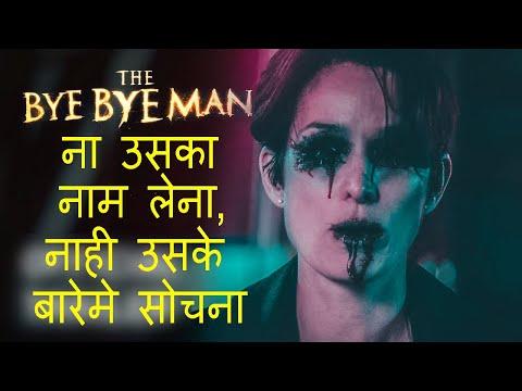 The Bye Bye Man Movie Explained + Real Story in Hindi | The Bye Bye Man 2017 Ending Explain हिंदी मे