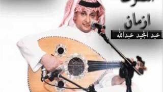 جلسة عبدالمجيد عبدالله انتظرت ازمان 2011
