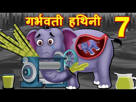गर्भिणी हथिनी 7 Pregnant Elephant Hindi Kahaniya|Hindi Moral Story  fairy tales |Bedtime Stories