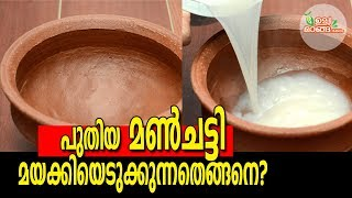 Video പുതിയ മണ്ചട്ടി വാങ്ങിയാല് |How to grease and use the clay pot for  the first time MP3, 3GP, MP4, WEBM, AVI, FLV September 2018