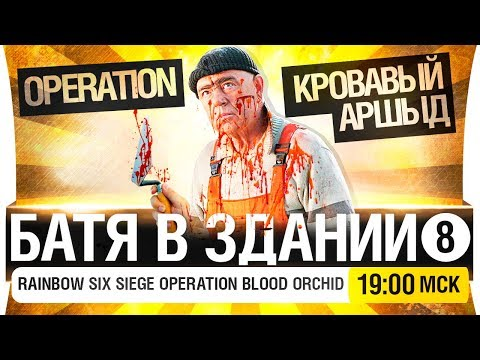 БАТЯ В ЗДАНИИ #8 - OPERATION \