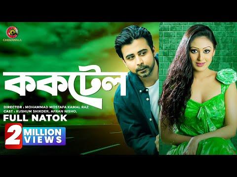 Bangla New Natok ft. Afran Nisho and Kushum Shikder || Bangla Drama COCKTAIL | ককটেল | Full HD 1080