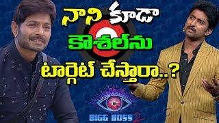 Video Bigg Boss 2 | Nani Targets Koushal Again | కౌశల్కు నాని ఇన్డైరెక్ట్ హింట్స్ ! MP3, 3GP, MP4, WEBM, AVI, FLV Agustus 2018