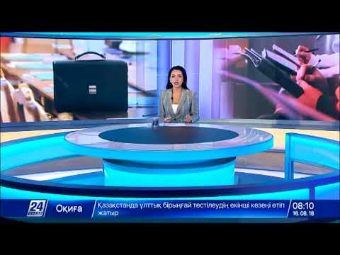 Выпуск новостей 08:00 от 16.08.2018 видео