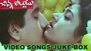Chinna Alludu Video Songs Juke Box | Suman | Amani | Rambha