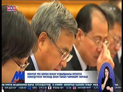 Монгол Улс болон БНХАУ худалдааны эргэлтээ нэмэгдүүлэх чиглэлд олон талын чармайлт гаргана