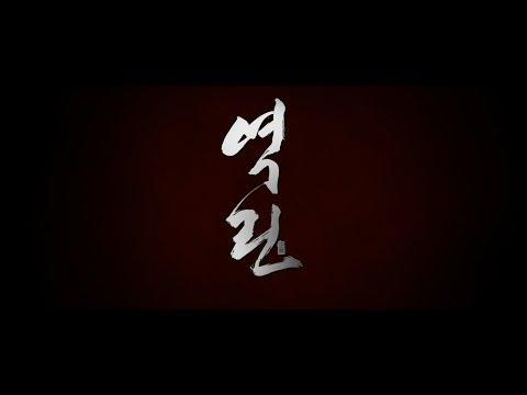 【逆鱗:刺王危城】韓語預告