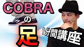 MST – cobra【COBRAの足さばき】1分間講座 Part.3
