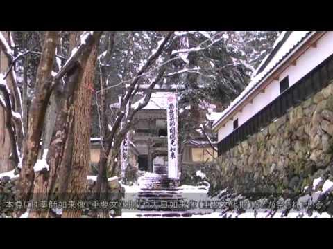 揖斐川町 「両界山横蔵寺」