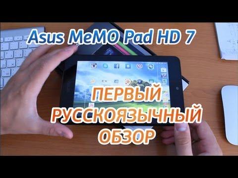 Asus MeMO Pad HD 7 обзор