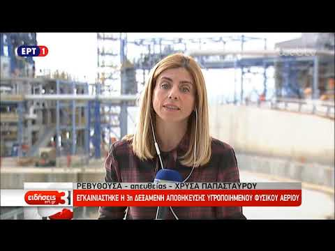 Εγκαινιάστηκε η 3η Δεξαμενή αποθήκευσης υγροποιημένου φυσικού αερίου | 22/11/18 | ΕΡΤ