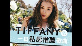 少女時代Tiffany的一天這樣聽 %e4%b8%ad%e5%9c%8b%e9%9f%b3%e6%a8%82%e8%a6%96%e9%a0%bb
