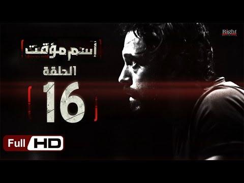 مسلسل اسم مؤقت HD - الحلقة 16 (السادسة عشر) - بطولة يوسف الشريف و شيري عادل - Temporary Name Series (видео)