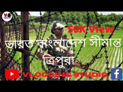 India Bangladesh Border Tripura || ভারত বাংলাদেশ সীমান্ত ত্রিপুরা
