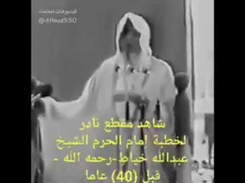 Imâm of makkah Shaykh abdullah khayat رحمة الله