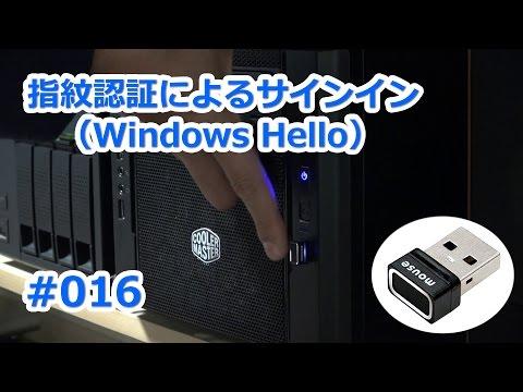 #016【パソコン】指紋認証によるサインイン(Windows Hello)