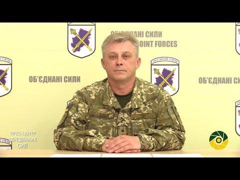 Брифінг представника прес-центру Об′єднаних сил 17.05.2018 р.