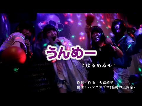 , title : 'ゆるめるモ!(You'll Melt More!)『うんめー』(Official Music Video)'