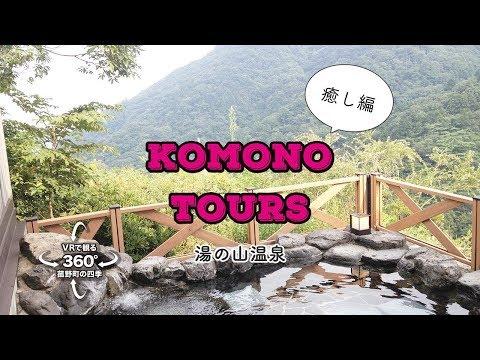 【360度動画】バーチャル湯巡り♪三重県菰野町 湯の山温泉| …