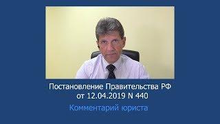 Постановление Правительства РФ от 12.04.2019 N 440