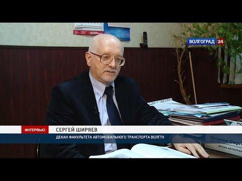 Сергей Ширяев, декан факультета автомобильного транспорта ВолгГТУ