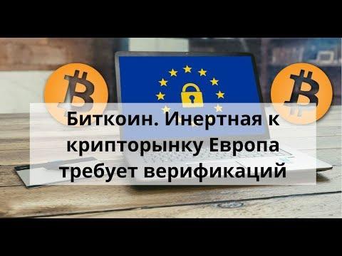 Биткоин. Инертная к крипторынку Европа требует верификаций - DomaVideo.Ru