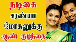 Actress Saranya Mohan Gives Birth To Baby Boy Kollywood News 26/08/2016 Tamil Cinema Online