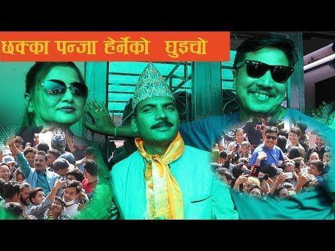 (दिपाले भनिन छोरी मान्छेको रुने दिन गयो छोरा मान्छेको रुने दिन आयो |Chhakka Panja 3 | FOR SEE NETWORK - Duration: 19 minutes.)