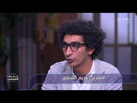 """كريم الشناوي: تصوير """"عيار ناري"""" داخل مشرحة زينهم كان مستحيلا"""