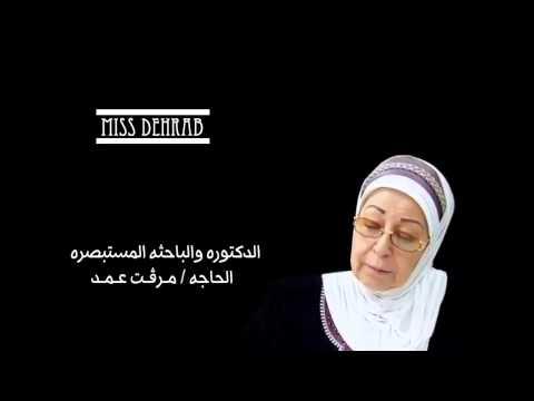 مرفت - مقاطع مختاره من كلمات للدكتوره والباحثه المستبصره الحاجه / مرفت عمد.
