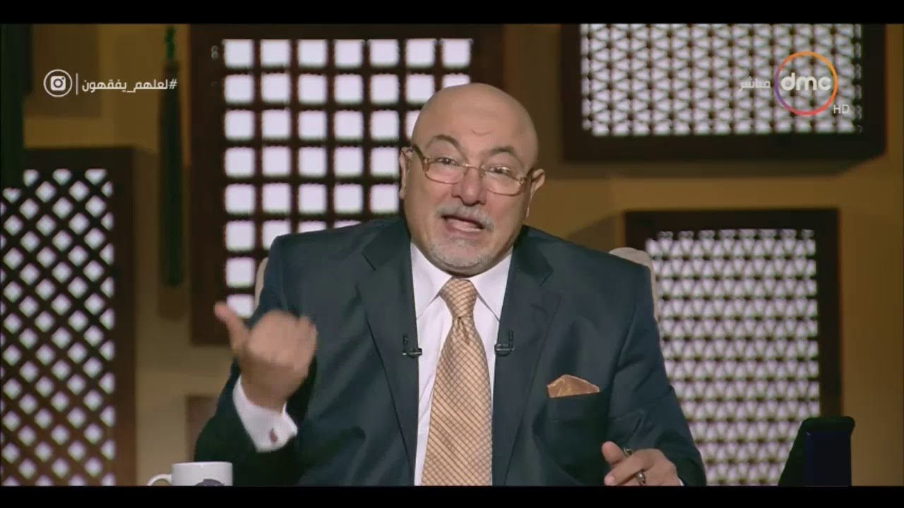 لعلهم يفقهون -  الشيخ خالد الجندي: في ناس بتفهم كلام ربنا كويس وبيحرفوه