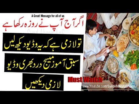 Sad quotes - Agr Aaj Aap Ne Roza Rakha Hai to Ye Video Lazmi Hai Dekh Lien