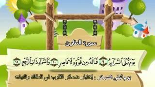 المصحف المعلم للشيخ القارىء محمد صديق المنشاوى سورة الطارق كاملة جودة عالية