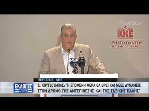 Δ.Κουτσούμπας: Η επόμενη μέρα θα βρει και νέες δυνάμεις στον δρόμο της αντεπίθεσης | 07/07/19|ΕΡΤ