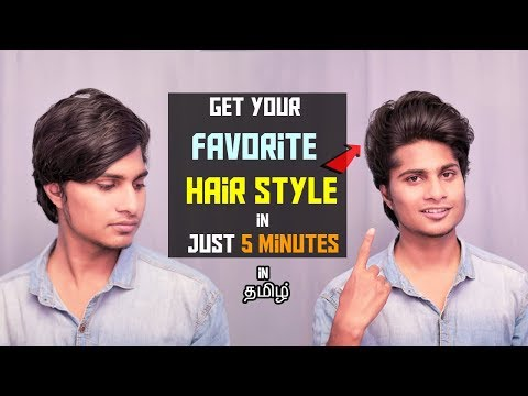Mens hairstyles - Get Your Favorite Hair Style In Just 5 MinutesIn TamilMen's Hairstyle Tutorial