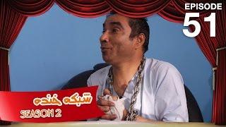 Shabake Khanda - Episode 51