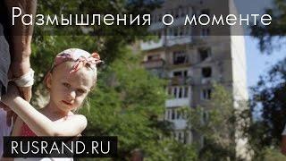 Горячие вопросы украинского кризиса
