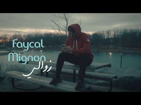 Faycal Mignon - Zawali (Video Clip EXCLUSIF) / فيصل مينيون - زوالي 2021