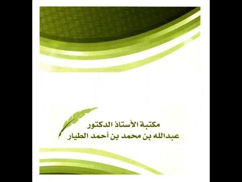 فيديو تعريفي بمكتبة فضيلة المشرف العام أ د عبدالله بن محمد الطيار