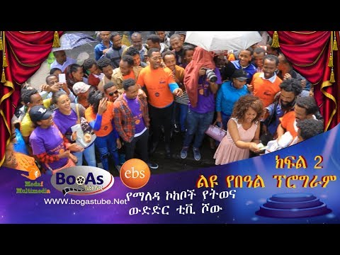 Ethiopia- Yemaleda Kokeboch Acting TV Show Part 2
