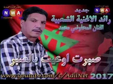 Mahfoudi 2017 dity galbi diti 3akli ديتي قلبي ديتي عقلي كاملة
