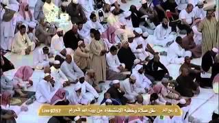 خطبة الاستسقاء -الحرم المكي-8 ربيع الآخر1434/ للشيخ سعود الشريم